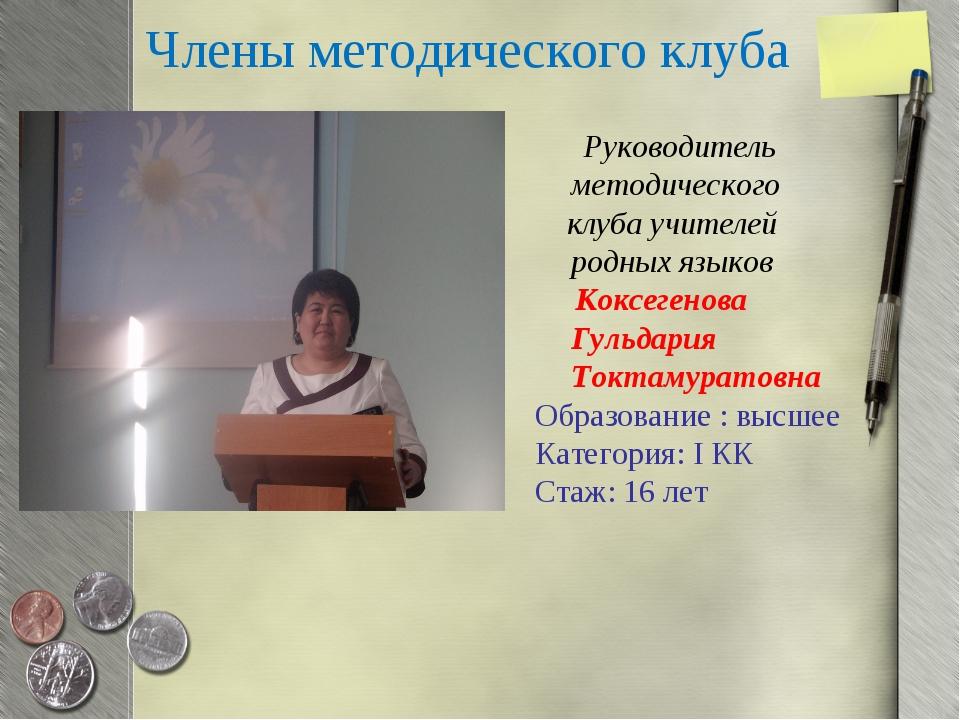 Члены методического клуба Руководитель методического клуба учителей родных яз...