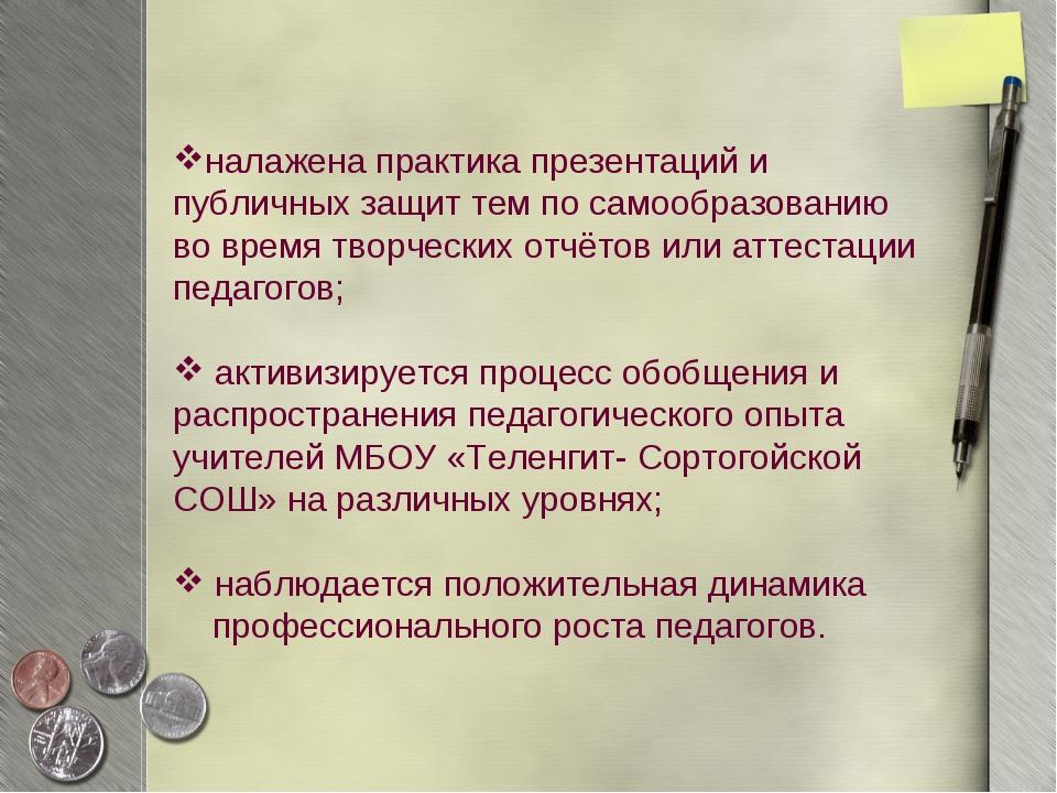 налажена практика презентаций и публичных защит тем по самообразованию во вре...