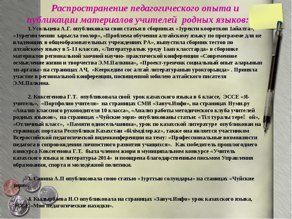 Распространение педагогического опыта и публикации материалов учителей родных...