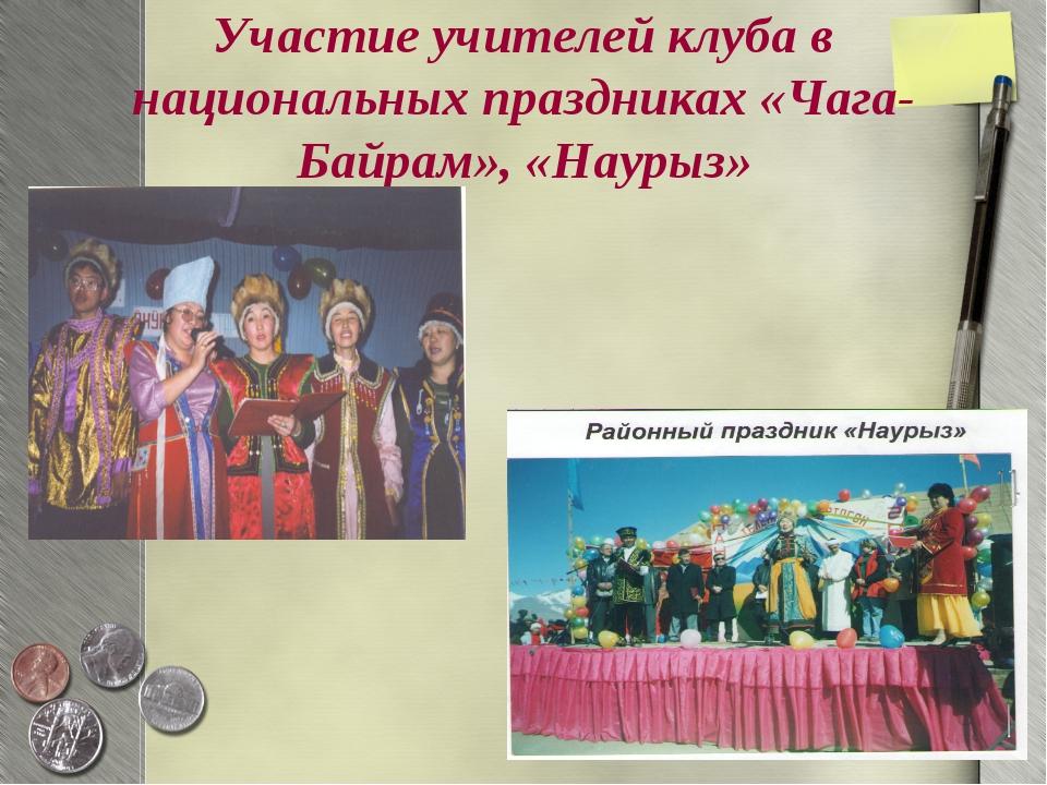 Участие учителей клуба в национальных праздниках «Чага-Байрам», «Наурыз»