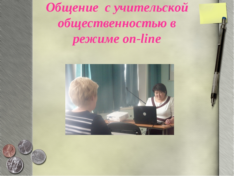 Общение с учительской общественностью в режиме оn-line