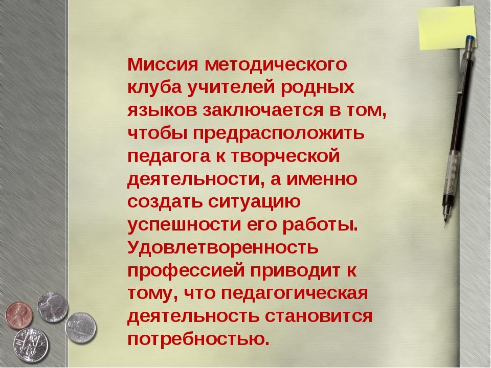 Миссия методического клуба учителей родных языков заключается в том, чтобы пр...