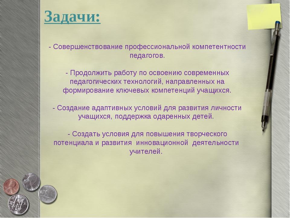 Задачи: - Совершенствование профессиональной компетентности педагогов. - Прод...