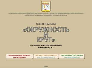 Муниципальное бюджетное образовательное учреждение Серковская средняя общеобр