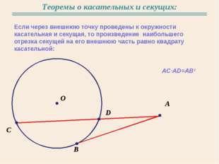 Теоремы о касательных и секущих: Если через внешнюю точку проведены к окружно