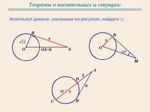 Теоремы о касательных и секущих: Используя данные, указанные на рисунках, най