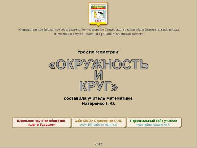 Муниципальное бюджетное образовательное учреждение Серковская средняя общеобр...
