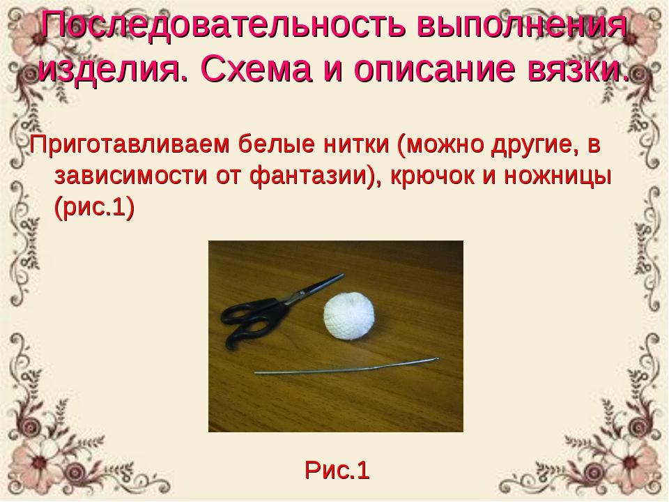 Последовательность выполнения изделия. Схема и описание вязки. Приготавливаем...