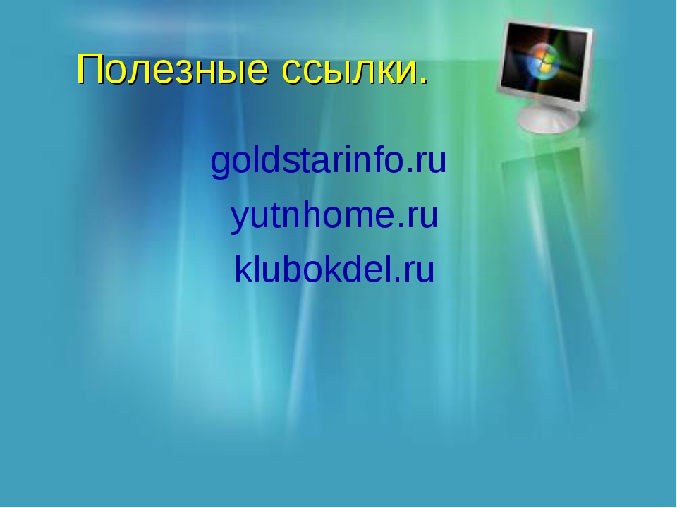 Полезные ссылки. goldstarinfo.ru yutnhome.ru klubokdel.ru