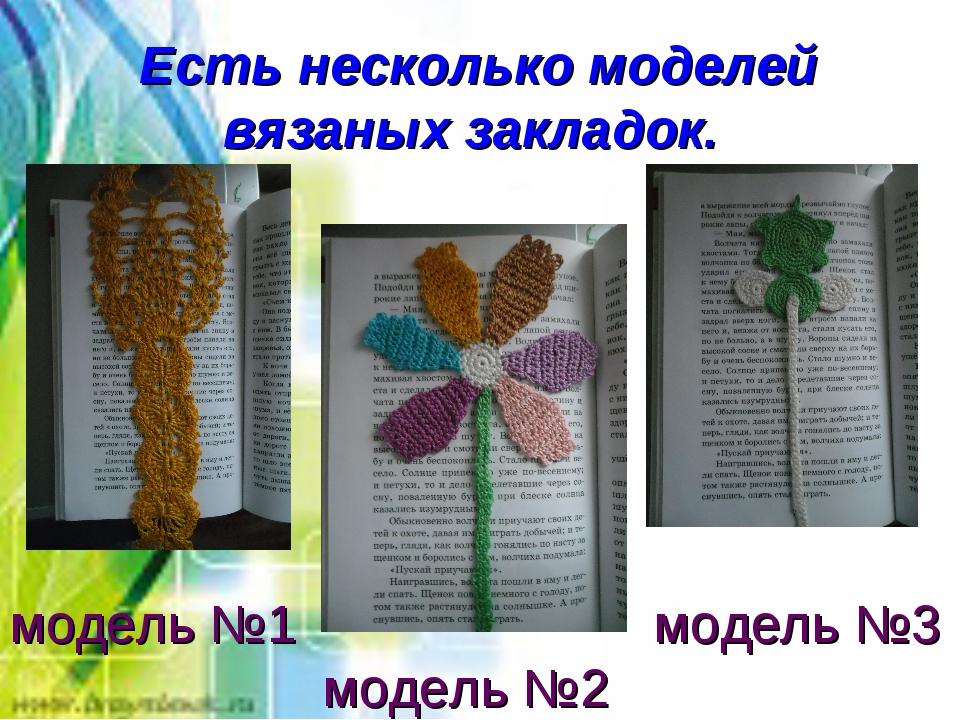 Есть несколько моделей вязаных закладок. модель №1 модель №3 модель №2