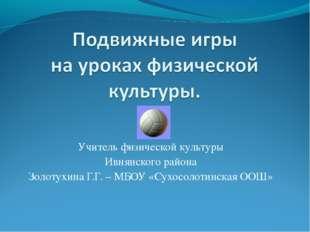 Учитель физической культуры Ивнянского района Золотухина Г.Г. – МБОУ «Сухосол