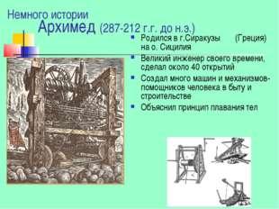 Архимед (287-212 г.г. до н.э.) Родился в г.Сиракузы (Греция) на о. Сицилия Ве
