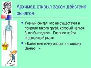 Архимед открыл закон действия рычагов Учёный считал, что не существует в прир