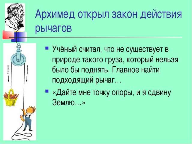 Архимед открыл закон действия рычагов Учёный считал, что не существует в прир...