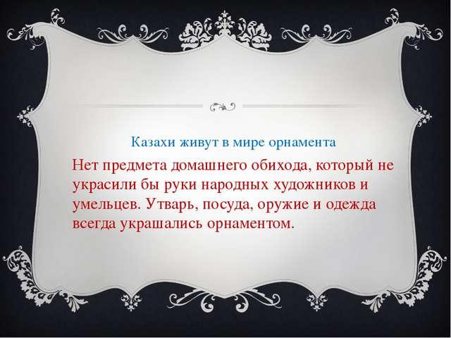 Казахи живут в мире орнамента Нет предмета домашнего обихода, который не укра...