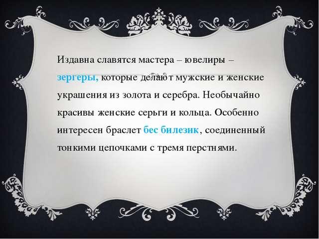 Издавна славятся мастера – ювелиры –зергеры, которые делают мужские и женские...