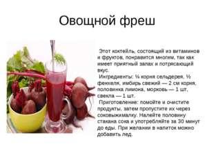 Овощной фреш Этот коктейль, состоящий из витаминов и фруктов, понравится мног