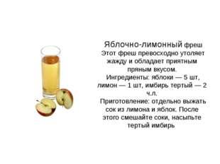Яблочно-лимонный фреш Этот фреш превосходно утоляет жажду и обладает приятны