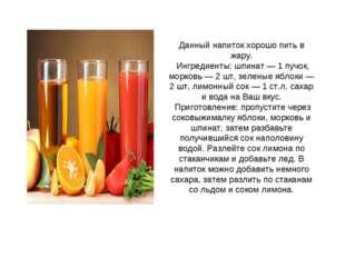 Данный напиток хорошо пить в жару. Ингредиенты: шпинат — 1 пучок, морковь — 2