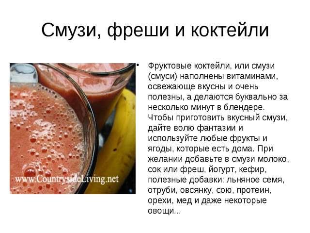 Смузи, фреши и коктейли Фруктовые коктейли, или смузи (смуси) наполнены витам...