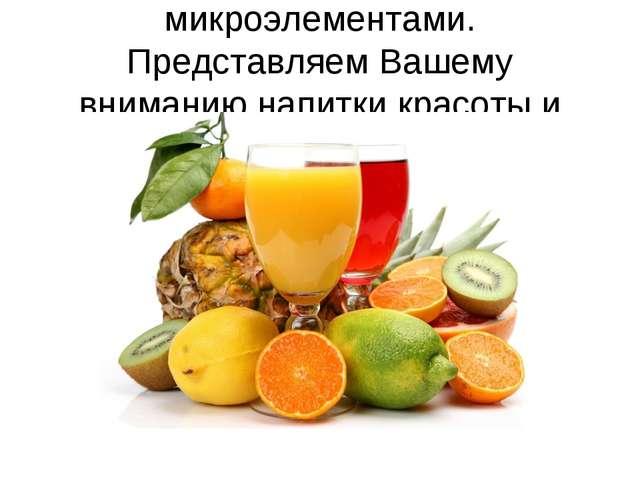 Фреш — замечательный бодрящий напиток, обогащенный витаминами и полезными мик...