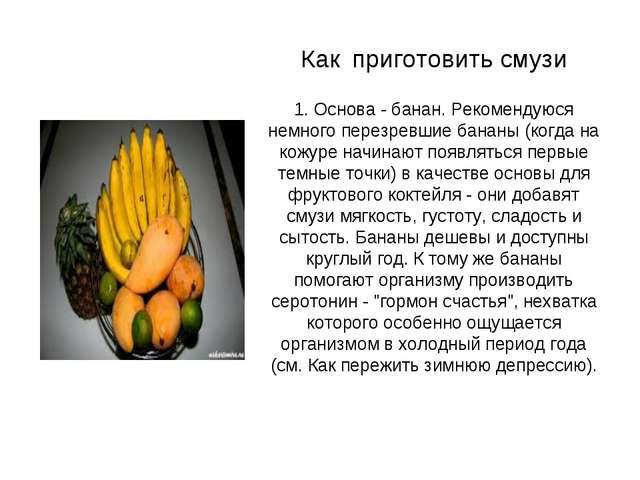 Как приготовить смузи 1. Основа - банан. Рекомендуюся немного перезревшие бан...
