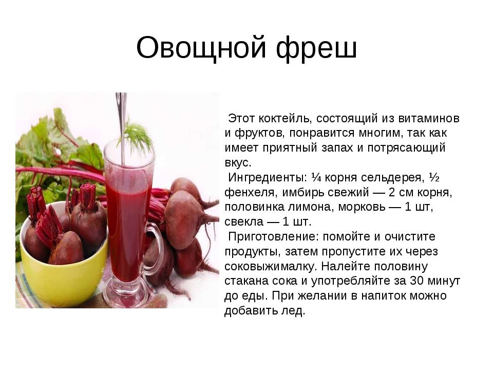 Овощной фреш Этот коктейль, состоящий из витаминов и фруктов, понравится мног...
