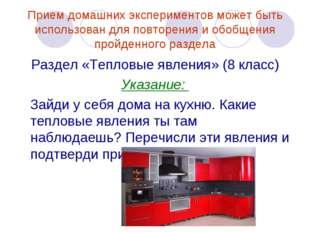Прием домашних экспериментов может быть использован для повторения и обобщени