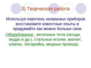 3) Творческая работа Используя перечень названных приборов восстановите извес
