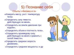 5) Познание себя Опыты «Физика и я» «Измерить массу, рост, температуру тела»