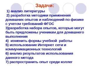 Задачи: 1) анализ литературы 2) разработка методики применения домашних опыто