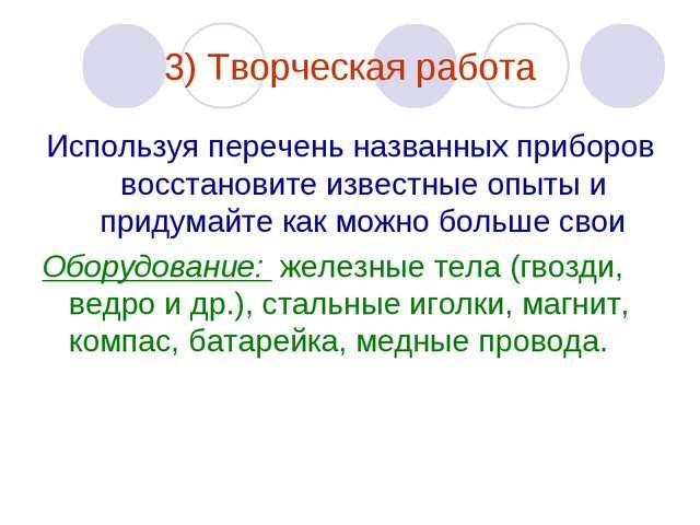 3) Творческая работа Используя перечень названных приборов восстановите извес...