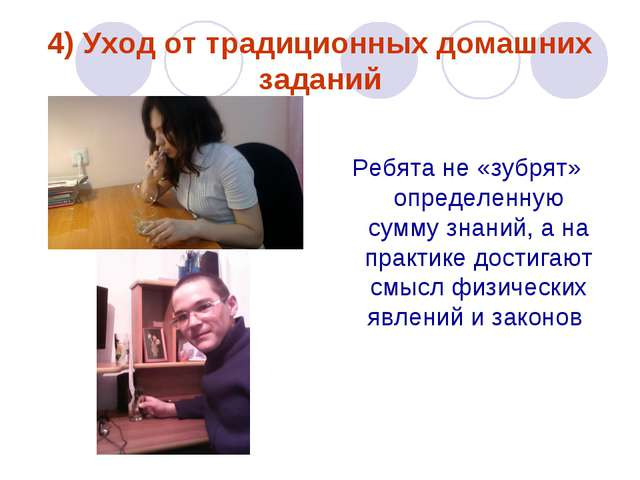 4) Уход от традиционных домашних заданий Ребята не «зубрят» определенную сумм...