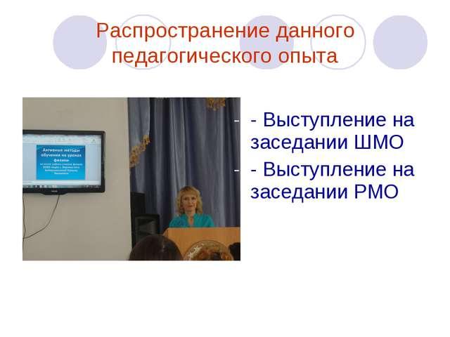 Распространение данного педагогического опыта - Выступление на заседании ШМО...
