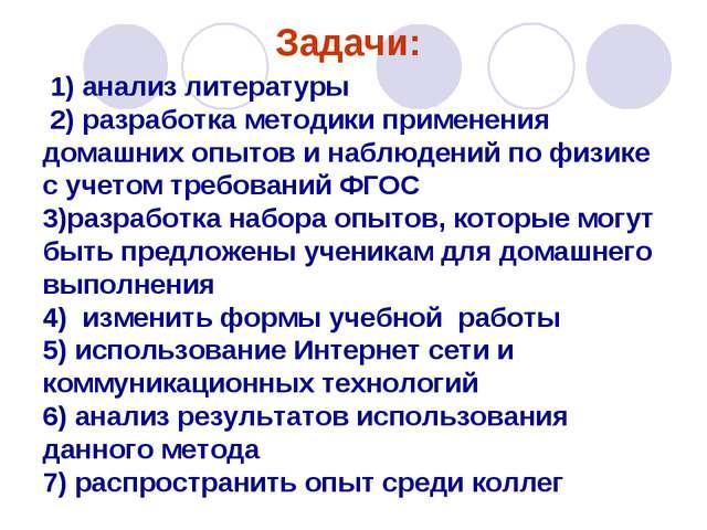 Задачи: 1) анализ литературы 2) разработка методики применения домашних опыто...
