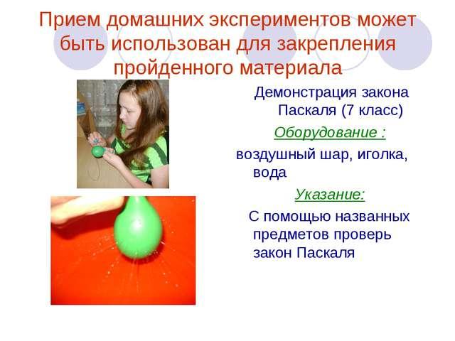 Прием домашних экспериментов может быть использован для закрепления пройденно...