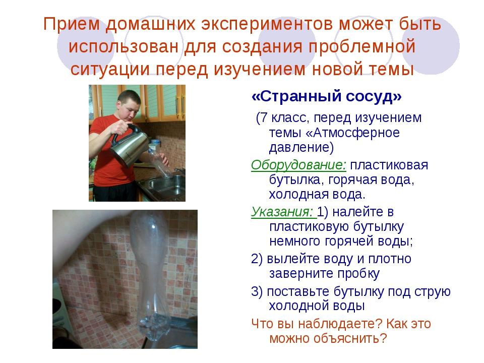 Прием домашних экспериментов может быть использован для создания проблемной с...