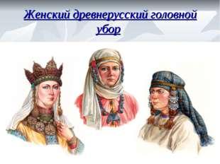 Женский древнерусский головной убор
