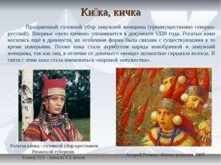 Ки́ка, кичка Андрей Ремнёв «Кичка рогатая» 2007 Праздничный головной убор зам