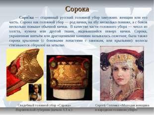 Сорока Соро́ка— старинный русский головной убор замужних женщин или его част