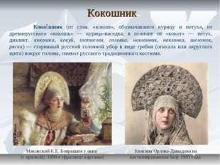 Кокошник Княгиня Орлова-Давыдова на костюмированном балу 1903 года Маковский