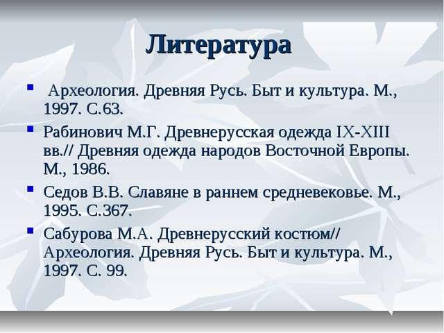 Литература Археология. Древняя Русь. Быт и культура. М., 1997. С.63. Рабинови...