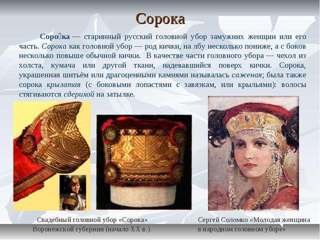 Сорока Соро́ка— старинный русский головной убор замужних женщин или его част...