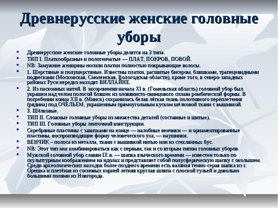 Древнерусские женские головные уборы Древнерусские женские головные уборы дел...
