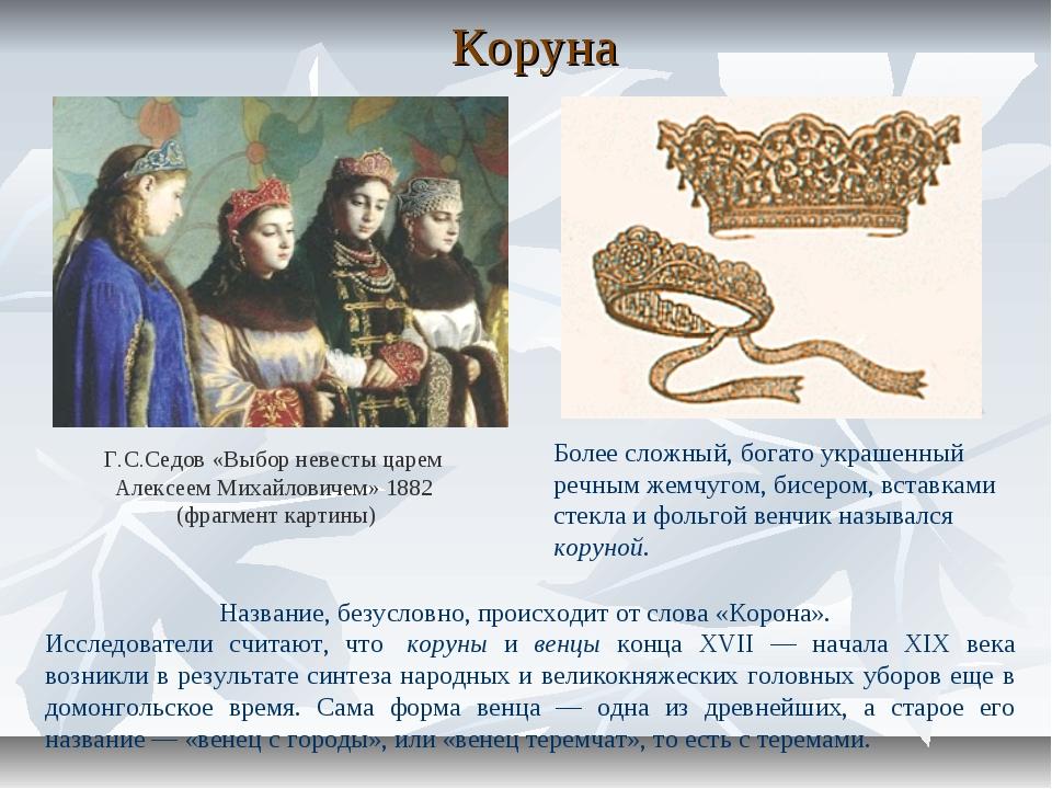 Коруна Название, безусловно, происходит от слова «Корона». Исследователи счи...