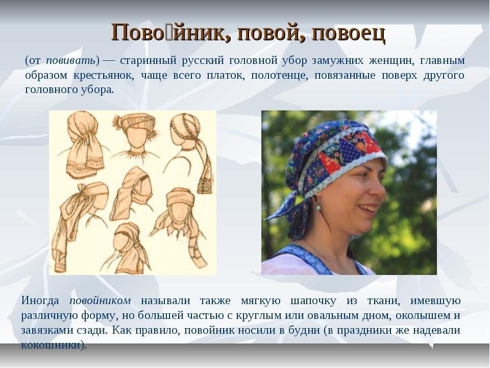 Пово́йник, повой, повоец (от повивать)— старинный русский головной убор заму...
