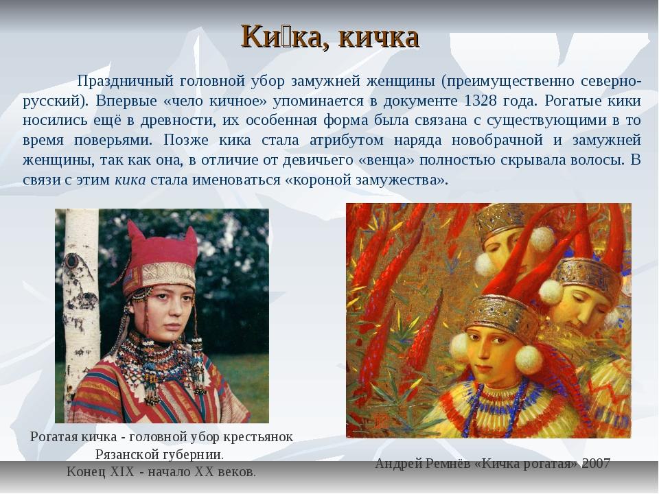 Ки́ка, кичка Андрей Ремнёв «Кичка рогатая» 2007 Праздничный головной убор зам...