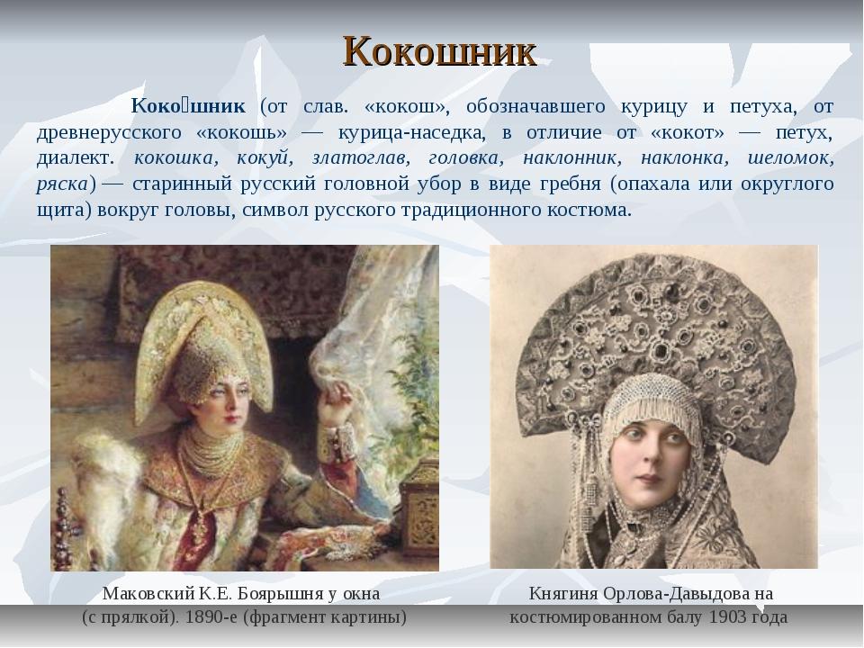 Кокошник Княгиня Орлова-Давыдова на костюмированном балу 1903 года Маковский...