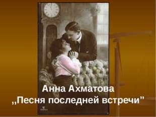 """Анна Ахматова ,,Песня последней встречи"""""""