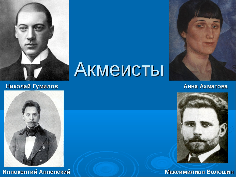 Акмеисты Николай Гумилов Анна Ахматова Иннокентий Анненский Максимилиан Волошин